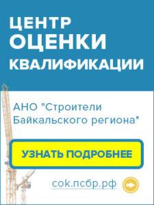Центр оценки квалификации Иркутск